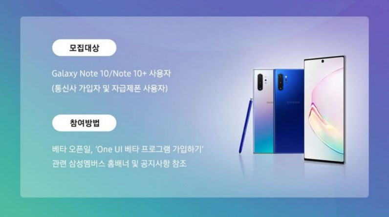 Samsung One UI 3.0 Beta with Android 11 Adds more phones to the Galaxy Note 10