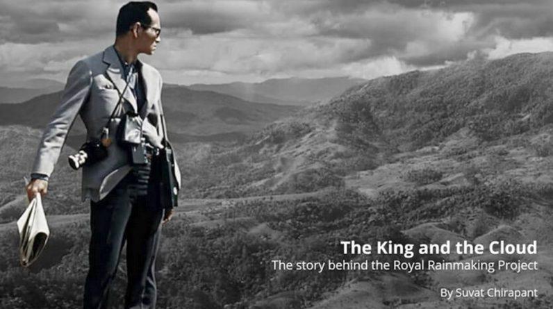 Le roi et les nuages - l'histoire du projet de création de pluie royale
