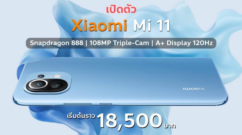 Xiaomi Mi 11 Ͷ Snapdragon 888 K 2K AMOLED 120Hz Сͧ 108MP Ҥ 18,500 ж :: Thaimobilecenter.com