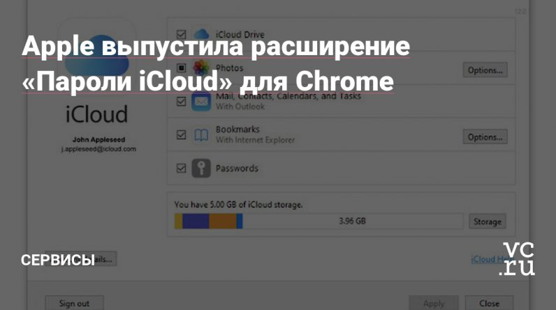 "Apple Chrome - has released the ""iCloud Passwords"" extension for services on vc.ru"