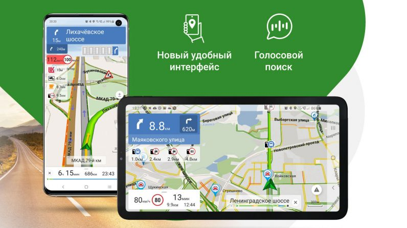 "Big relaunch of ""Navitel Navigator"" for Android"