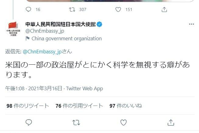 "Chinese embassy in Tokyo ""Some politicians in the US ignore science"" Uyghur Release Tweet: J-Cast News[முழு உரை பார்வை]"