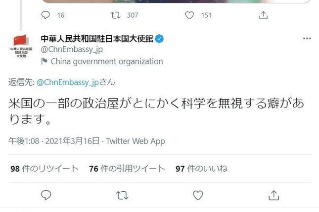 Chinese Embassy in Tokyo tweets seem to bear in mind former US Secretary of State Mike Pompeo