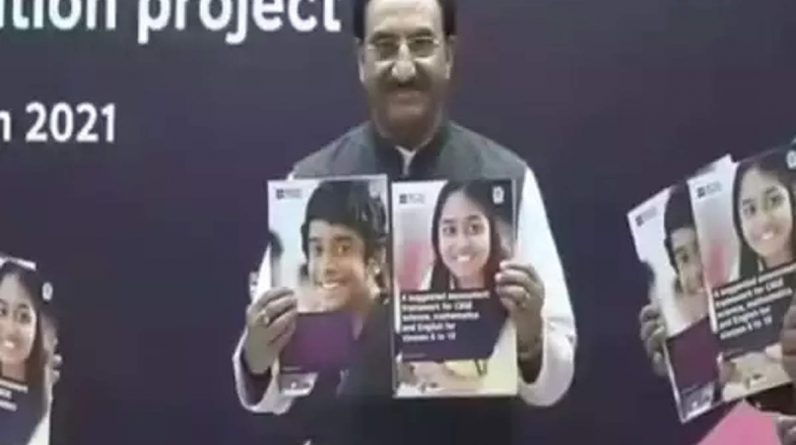 cbse rating structure: practical knowledge, not bullying;  CBSE Board's New Assessment Program - CBS Assessment Framework for Science, Mathematics and English for Classes 6 to 10 initiated by the Minister of Education