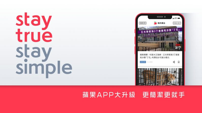 Apple App Updates |  Simple interface, easy operation, easy subscription |  Apple Daily
