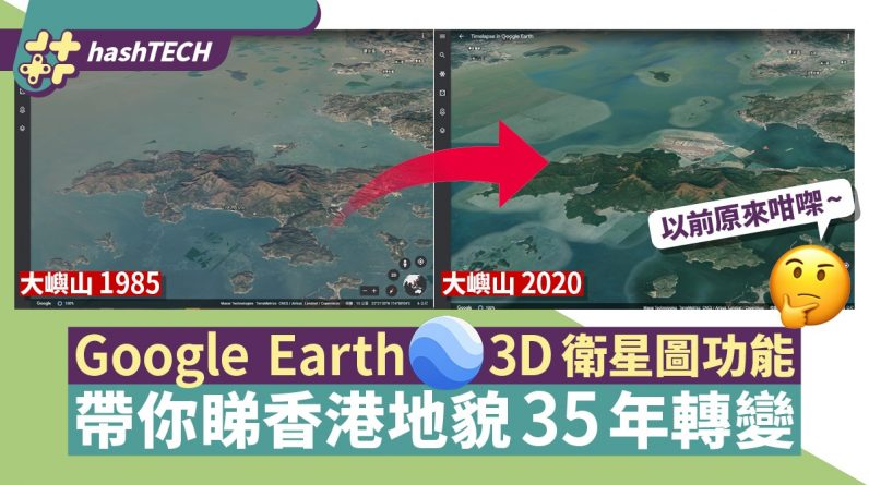 Google Earth New Functionality 3D Satellite Image to See Hong Kong's 35 Years of Change from Victoria Harbor to River Stonecutters |  Hong Kong 01 |  Digital Life