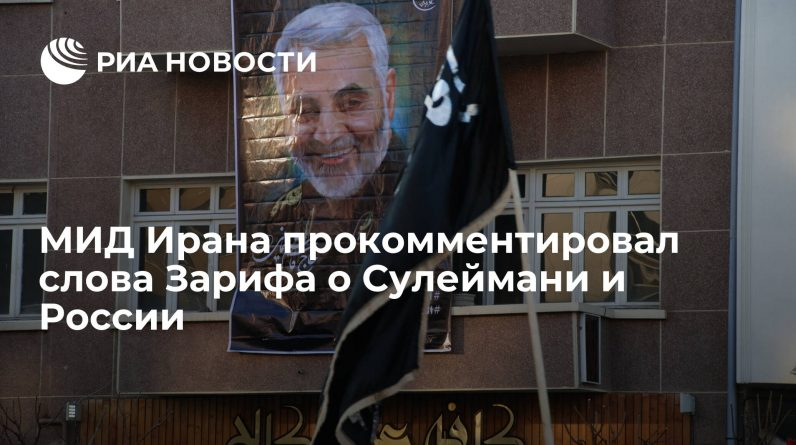 The Iranian Foreign Ministry has commented on Zarif's words about Solomon and Russia