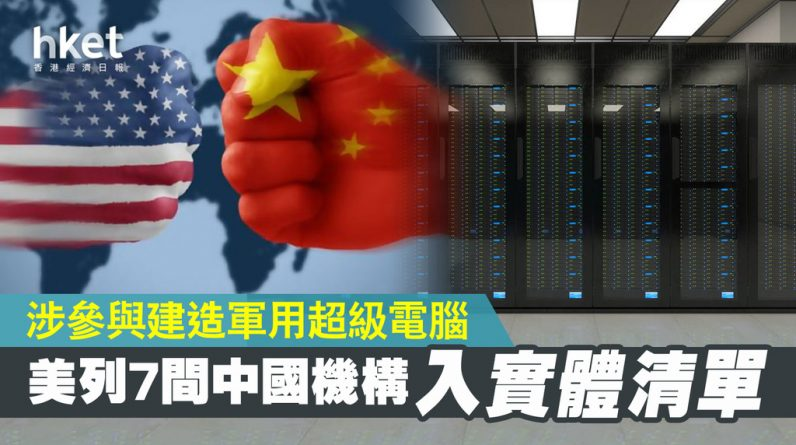 U.S. Sanctions Zhao Lijian, Seven Chinese Supercomputer Companies: Necessary Measures to Be Followed (Fourth Edition) -Hong Kong Economic Times-China Channel-National Terms