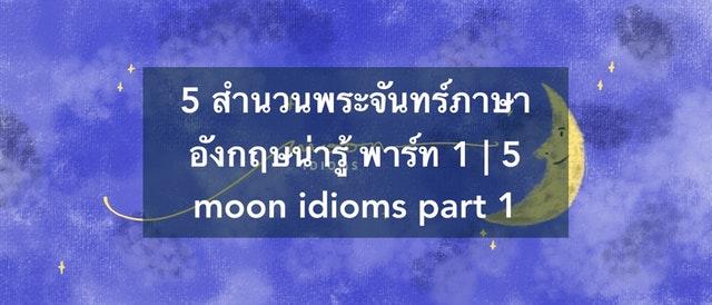 5 English Moon Idioms Part 1 |  5 Moon Idioms Part1