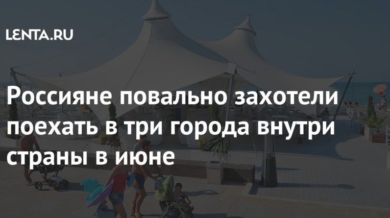 The Russians wanted to go to three cities in the country in June: Comments: Travel: Lenta.ru