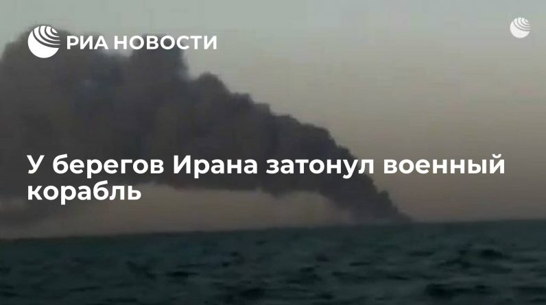 A warship sinks off the coast of Iran