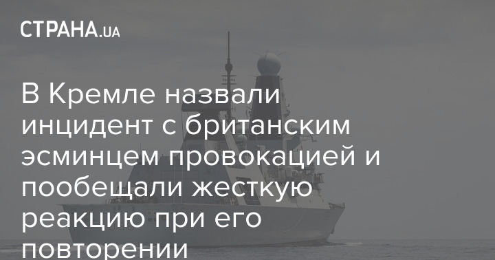The Kremlin called the incident a provocation with a British destroyer, promising a backlash if it returned.