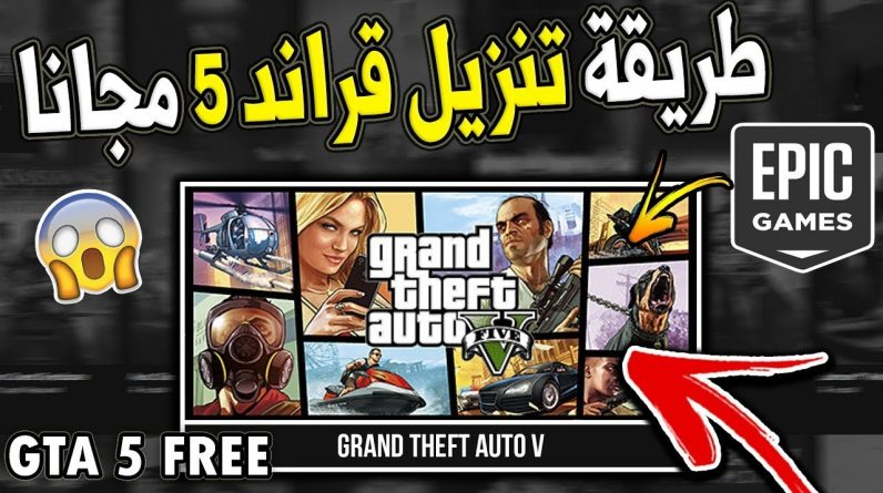 Grand Theft Auto 5 Game is the latest version of Grand Theft Auto V and how to install it on Android devices.