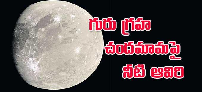 Water vapor on Jupiter's moon