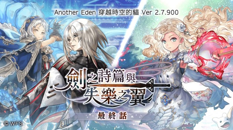 """""""Another Eden: Cat That Travelt Time"""", the final episode of the game content Apocalypse """"Sword Poetry and the Missing Wings"""", which was first serialized in the international edition of """"Another Eden:""""!  Apple News Network Apple Daily"""