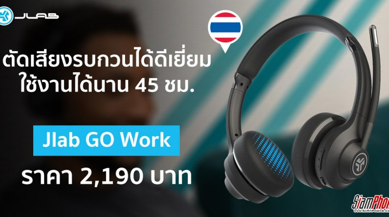 Work on ear wireless headphones up to 45 hours of use at Jlab GO 2,190 baht.