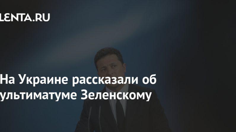 In Ukraine, they told Zhelensky about the final warning: Ukraine: Former Soviet Union: Lenta.ru