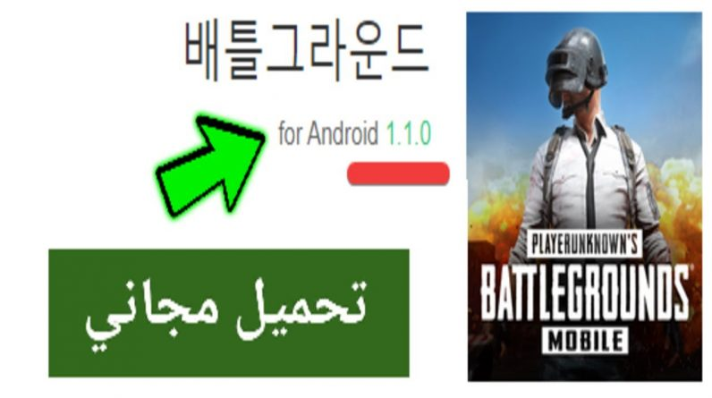 How To Download Korean Games PUBG Mobile KR APK For Android For Free In 2021 In 5 Minutes