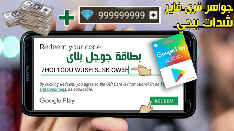How To Win Free Google Play Cards 2021 And Get Free Daily Bucky And Free Fire Gems Widgets For Free