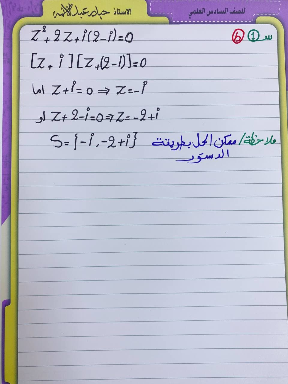Solve math questions for sixth grade biology, first floor 2021