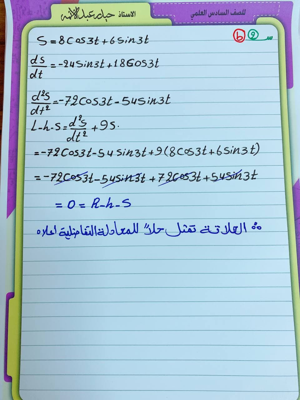 Solve Mathematical Questions Sixth Biology on the First Floor 2021