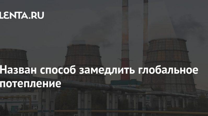 Climate and Ecology: Habitat: Lenta.ru