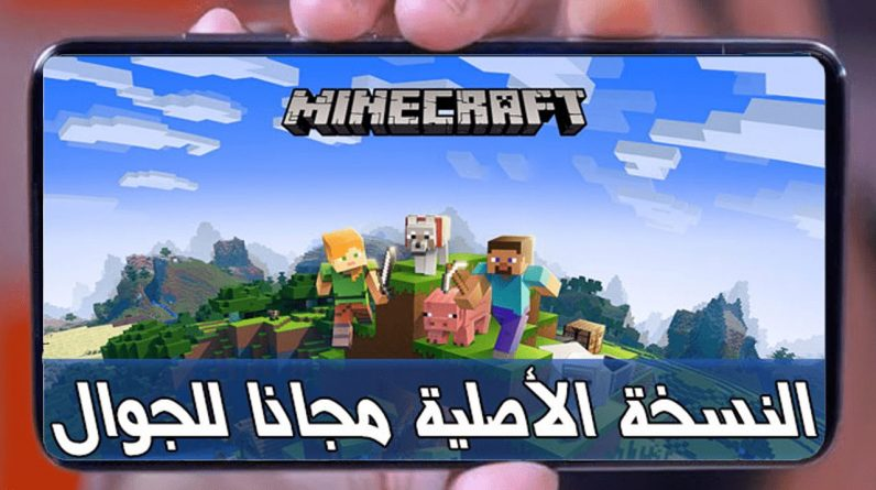 Link to download Minecraft for free without a visa on all devices