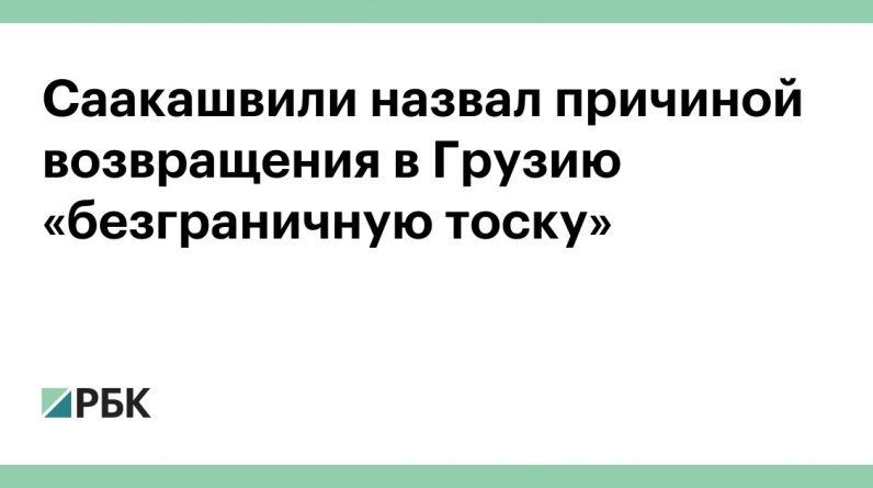 """Sakashvili calls the reason for his return to Georgia """"infinite depression"""" :: Politics :: RBC"""