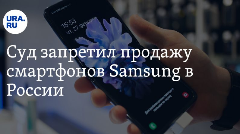 The court banned the sale of Samsung smartphones in Russia