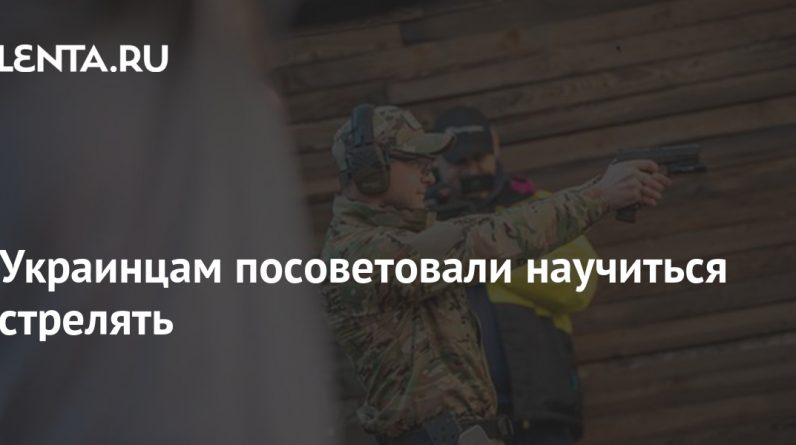 Ukrainians advised to learn how to shoot: Ukraine: Former Soviet Union: Lenta.ru