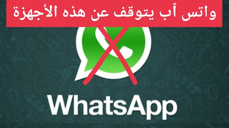 """Shocking, """"It Will Break Up With You"""" WhatsApp will cut its services from 50 Android and iPhone devices early next week"""